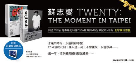 蘇志燮TWENTY:THE MOMENT IN TAIPEI