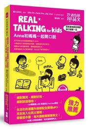 改過自新學英文: REAL TALKING for Kids Anna和媽媽一起開口說