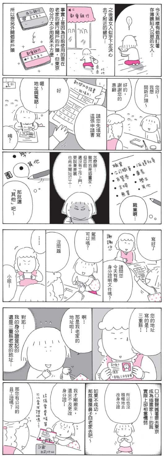 高木直子亲笔签名