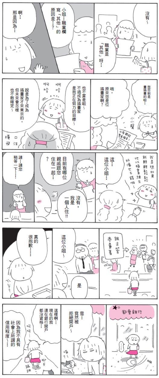高木直子《一个人漂泊的日子》诚品书店趣味休闲榜