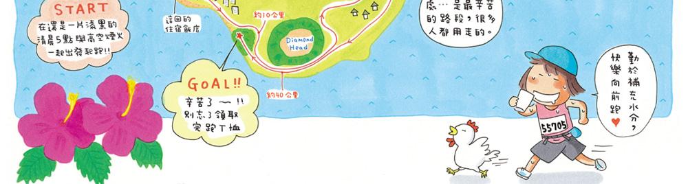 高木直子‖一个人去跑步:马拉松1年级生