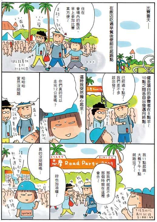 高木直子‖一个人去跑步:马拉松2年级生